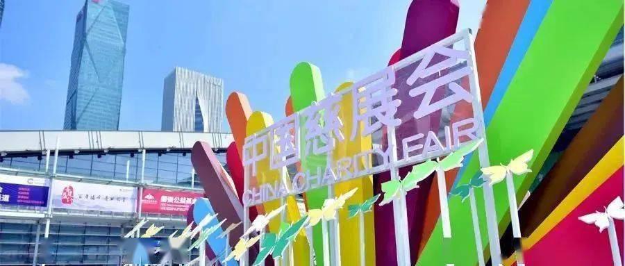 第九届慈展会将于9月在深圳举办 五大板块汇聚慈善力量